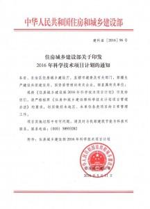 Certificado Ultra Baja energía CIFAL
